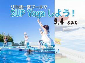 [滋贺/琵琶湖]让我们来池SUP瑜伽! ★ 仅限 2021 年 9 月 4 日星期六 ★