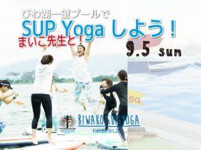 [滋贺/琵琶湖] 和舞妓老师一起做泳池SUP瑜伽吧! ★ 仅限 2021 年 9 月 5 日星期日 ★