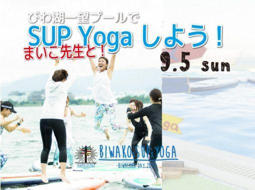 [滋贺/琵琶湖] 和舞妓老师一起做泳池SUP瑜伽吧! ★ 仅限 2021 年 9 月 5 日星期日 ★の紹介画像