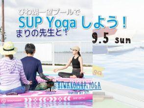【滋賀・琵琶湖】まりの先生とプールSUP Yogaしよう! ★2021年9月5日(日)限定★