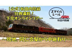 【公式】秋田内陸線 特典満載!下見オンラインツアー