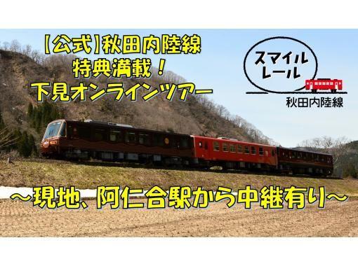 【公式】秋田内陸線 特典満載!下見オンラインツアーの紹介画像