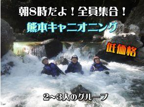 [Kumamoto Prefecture] Sawanobori Canyoning (group of 2 to 3 people) It's 8 am, everyone gathers!