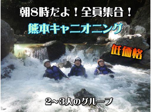 【熊本県】沢登りキャニオニング(2〜3人グループ)朝8時だよ全員集合!の紹介画像