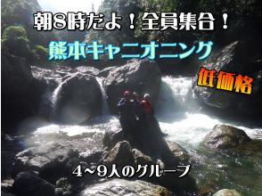 [Kumamoto Prefecture] Sawanobori Canyoning (group of 4-9 people) It's 8am, everyone gathers!