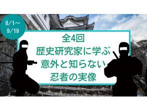 【オンライン講座】歴史研究家に学ぶ 意外と知らない忍者の実像(各回レジュメ付き)