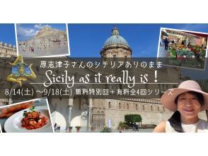 【オンラインツアー】Sicily as it really is!原 志津子さんのシチリアありのまま