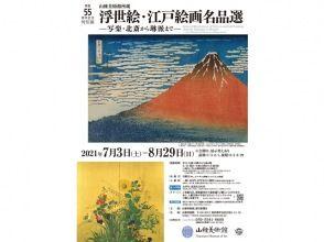 "Yamatane Museum of Art ""Ukiyo-e / Edo painting masterpiece selection"" appreciation & bus tour of spots in Tokyo drawn in Ukiyo-e-with lunch of sashimi set meal- [3 dense measures] [P017226]"