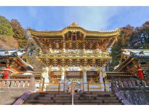 【東京発】専門ガイドとディープにめぐる世界遺産・日光東照宮と紅葉のいろは坂、華厳の滝お昼は日光金谷ホテルの選べるコースバスツアー DBA2