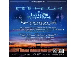 [Okinawa Onna Village] Held every Monday, Wednesday, and Friday from July 26 <Starry Sky Bath and Sora Sanpo in Sheraton Okinawa Sunmarina> Guest discount available