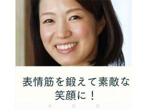 【オンライン体験】顔ヨガとは、顔の表情筋を鍛えてストレッチする「顔のヨガ」です♡お若い方~ご年配の方♡初体験大歓迎