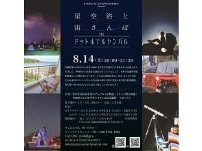 [Okinawa / Higashi Village] 8/14 (Sat) Starry Sky Bath to Sora Sanpo in Dot Hotel Yanbaru-Guest discount available