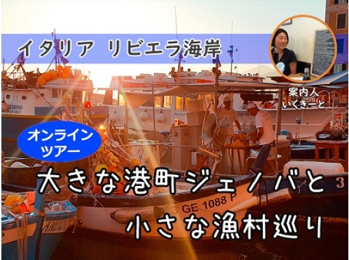 【オンラインツアー】イタリア・リビエラ海岸からオンラインツアー!大きな港町ジェノバと小さな漁村巡り
