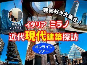 【オンラインツアー】イタリア・ミラノからオンライン!建築好きカモン!近代現代建築探訪