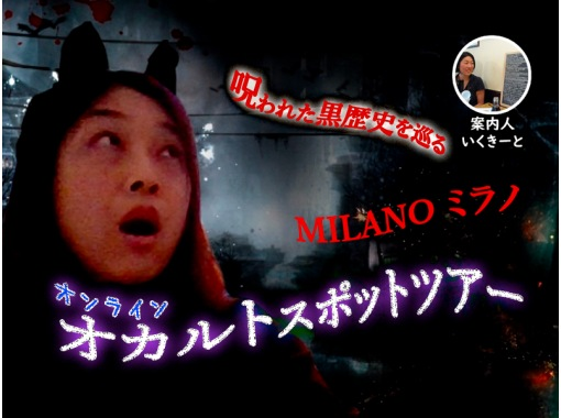 【オンラインツアー】イタリア・ミラノからオンライン!黒歴史を巡るオカルトスポット