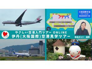 【オンライン体験】伊丹空港(大阪国際空港)見学ツアー やさしい空港入門ONLINE