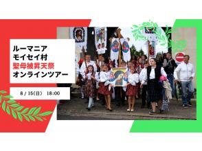 【オンラインツアー】ルーマニア、モイセイ村 聖母被昇天祭オンラインツアー