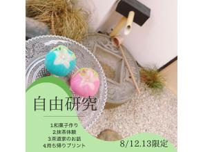 親子で自由研究◎和菓子作り&抹茶体験&茶道のお話セット特別プラン◎2日間限定!
