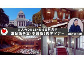 【オンライン体験】国会議事堂(参議院)見学ツアー 大人のONLINE社会科見学