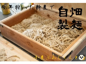 [Saitama City, Saitama Prefecture] Countryside that can be reached in an hour from the city center Noodles made in your own field with fresh wheat hunted this year !! [Ramen] Held on October 9th (Sat) and 23rd (Sat)!