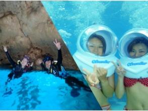 【青の洞窟・ボートエントリー】★お得なセットプラン★青の洞窟シュノーケリング &マリンウォーク セットプラン