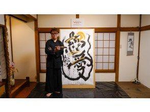 【도쿄 츠키지】 큰 책을 쓰자! 전세 서예 퍼포먼스 체험 <동영상 촬영 · 차 · 과자 첨부> 1 ~ 4 명 동일 요금