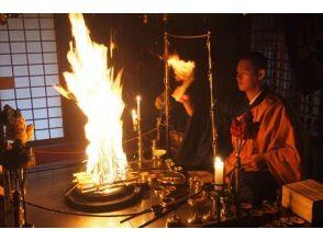 【和歌山・高野山】高野山に1200年伝わる炎の秘法を体感~護摩祈祷と豪華精進料理~