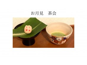 [Online] Tsukimi Tea Ceremony ★ Easy rabbit Japanese sweets & delicious matcha at home ★