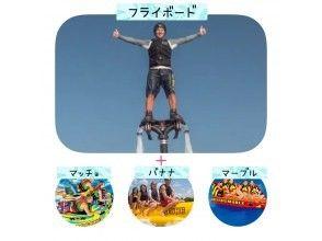 【和歌山・南紀白浜】飛んで回って大はしゃぎ♪専務コース