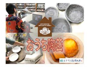 【オンライン陶芸体験】芸術の秋。おうちで陶芸してみよう♪キット送料無料!オンラインでお皿作り。焼成は工房におまかせ!