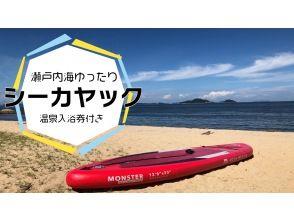 【愛媛 西条】瀬戸内海でゆったり プライベートシーカヤック