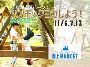 ★ Limited to November 6th (Sat), 7th (Sun), and 13th (Sat), 2021 ★ [Shiga / Lake Biwa] Let's do hammock yoga with RUMIKA teacher!