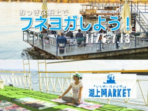 ★ Limited to November 6th (Sat), 7th (Sun), and 13th (Sat), 2021 ★ [Shiga / Lake Biwa] Let's do fune yoga with Mari's teacher!