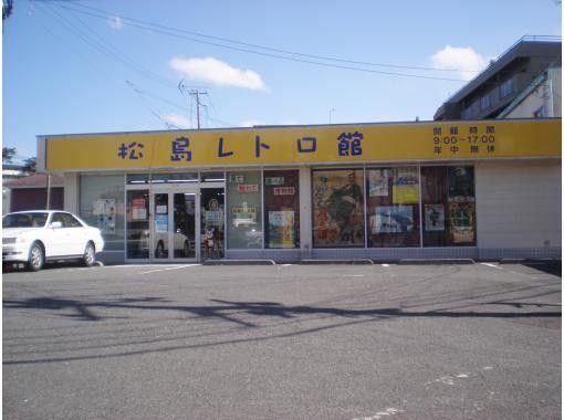 【宮城・松島】レトロ館内は昭和時代の展示品が盛りだくさん。体験コーナーでは昔の遊び体験ができます。