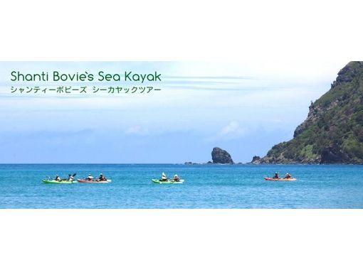 【小笠原】シーカヤックで小笠原の海をツーリング、1日コースでたっぷり楽しむ!