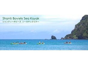 [Ogasawara]Sea kayak so Ogasawara Enjoy the charm of the sea, half-day Easy plan of the course!