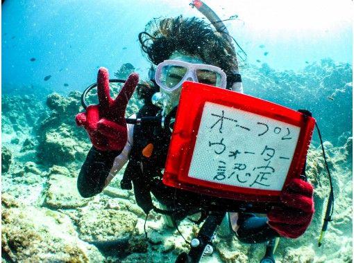 地域クーポン対応【青の洞窟】PADIライセンス取得コース【1日間~】水中写真&星の砂の小瓶プレゼントの紹介画像