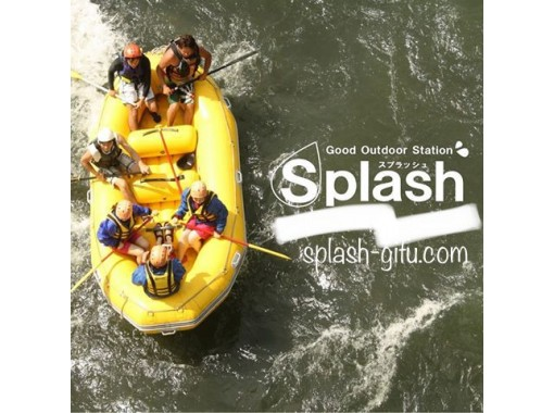 [Gifu Gujo Hachiman Nagara] happily play inexperienced beginner welcome rafting tour PM course the Nagara Riverの紹介画像