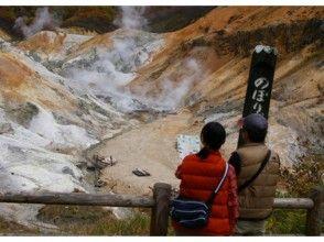 [北海道登別與遠足導-登別的描述]地獄谷溫泉,淺間看
