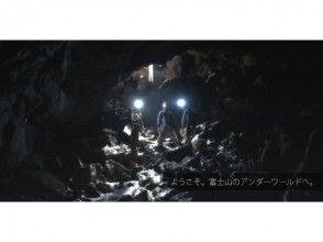 【富士山・洞窟探検!リピーター限定!】ケイブ・ダイビングツアー