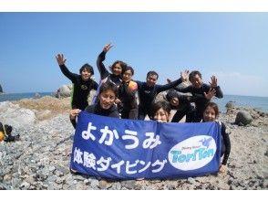 【福岡】小さな旅行で大きな感動を… よかうみ体験ダイビングの画像