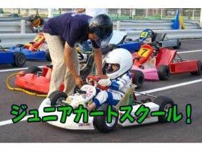 【 Nagano / Azumino】 Aiming alone! go-kart Junior School