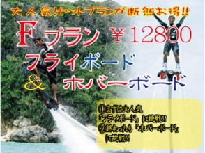 "【Okinawa · Uruma City · Hamahigajima】 ""F Plan"" Fly board + hover board set with many requests! Image of"