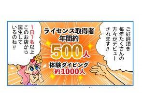 【地域共通クーポン可】2日でPADI国際OWDライセンス(ゴールドカード発行)42,800円