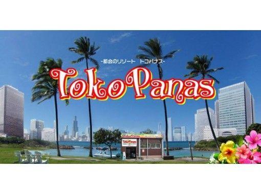 Toko Panas(トコパナス)
