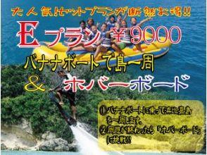 """[沖繩宇流麻市,Hamahigajima]""""E計劃""""飛!滑!懸停板+香蕉船Hamahigajima輪的圖片"""