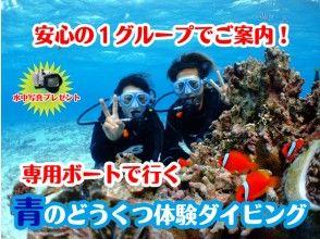 【沖縄 青の洞窟】ボートで行く初心者向け体験ダイビング