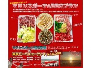 【沖縄・宮古島】マリンスポーツ遊び放題+BBQプラン~グループ・ファミリーにおススメ!