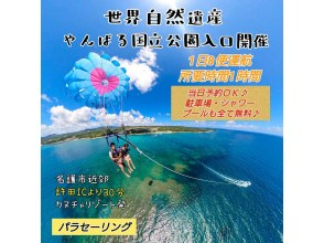 [Parasailing] Overlooking the forest and the sea at the entrance of Yambaru National Park, a World Natural Heritage Site ♪ (Staff vaccinated)