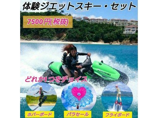 【沖縄・名護】(フライボードorホバーボードorパラセーリング)+ジェットスキーのお得なセット